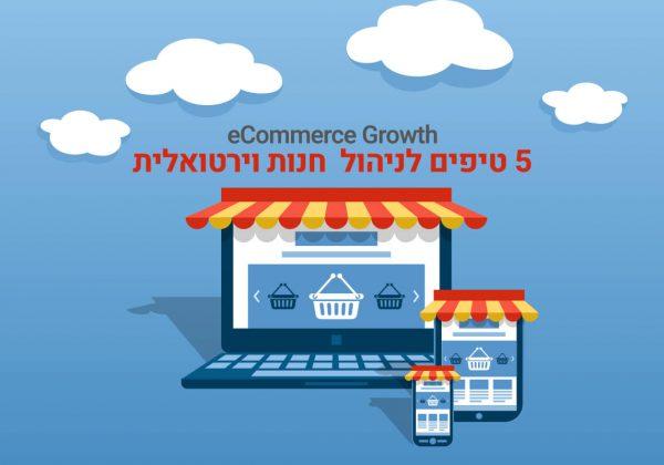 5 טיפים – ניהול חנות וירטואלית