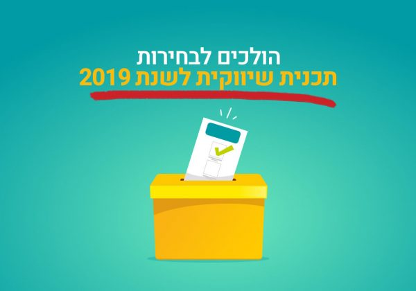 בחירות בפתח: בניית תכנית שיווקית לשנת 2019