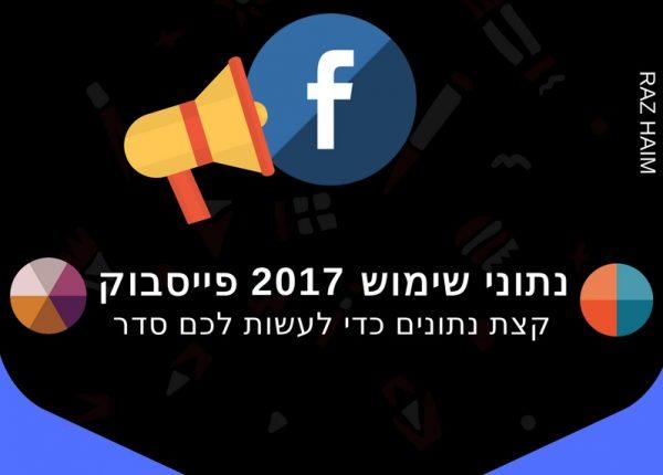 פייסבוק 2017 – אינפוגרפיקה נתוני שימוש