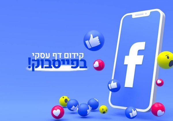 קידום דף עסקי בפייסבוק – שיווק בפייסבוק