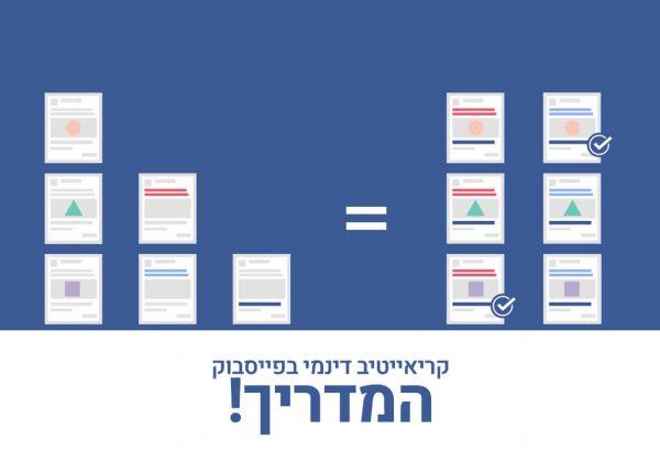 המדריך: קריאייטיב דינמי בפייסבוק