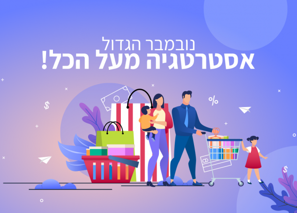 נובמבר הגדול: ימי הקניות הגדולים והמסקנה – אסטרטגיה מעל הכל!