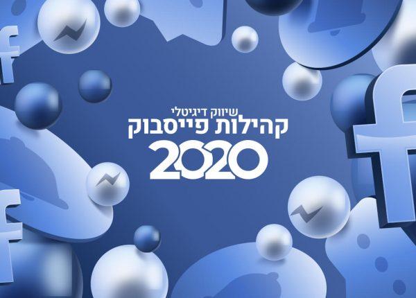 שיווק דיגיטלי – קהילות פייסבוק 2020